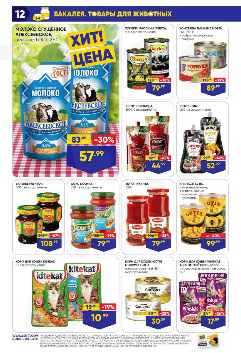 Каталог супермаркетов Лента 22.08.-04.09.2019 стр. - 0012