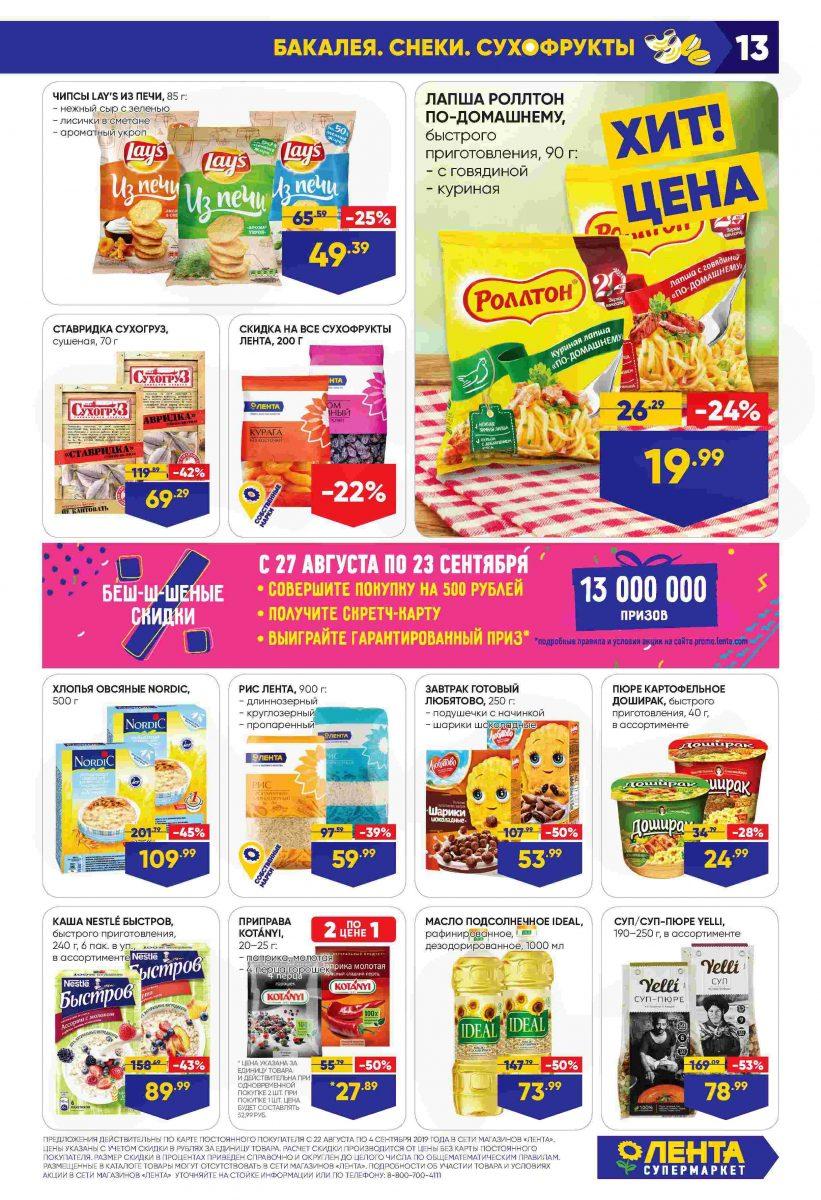 Каталог супермаркетов Лента 22.08.-04.09.2019 стр. - 0013