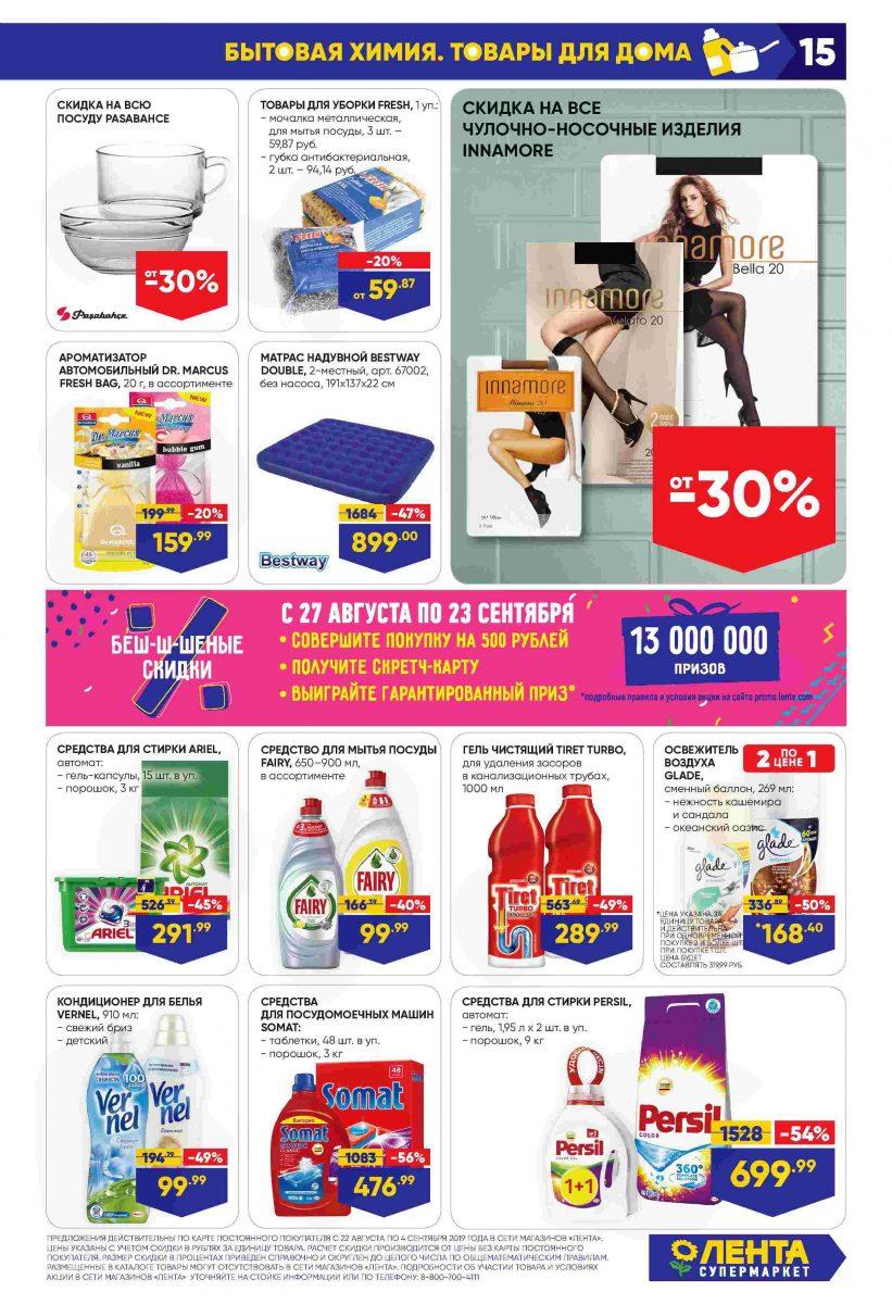 Каталог супермаркетов Лента 22.08.-04.09.2019 стр. - 0015