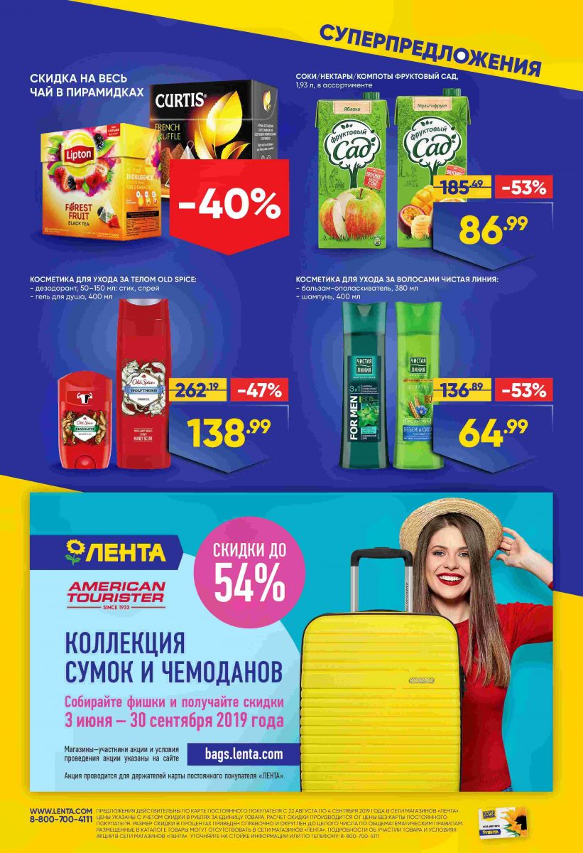 Каталог супермаркетов Лента 22.08.-04.09.2019 стр. - 0016