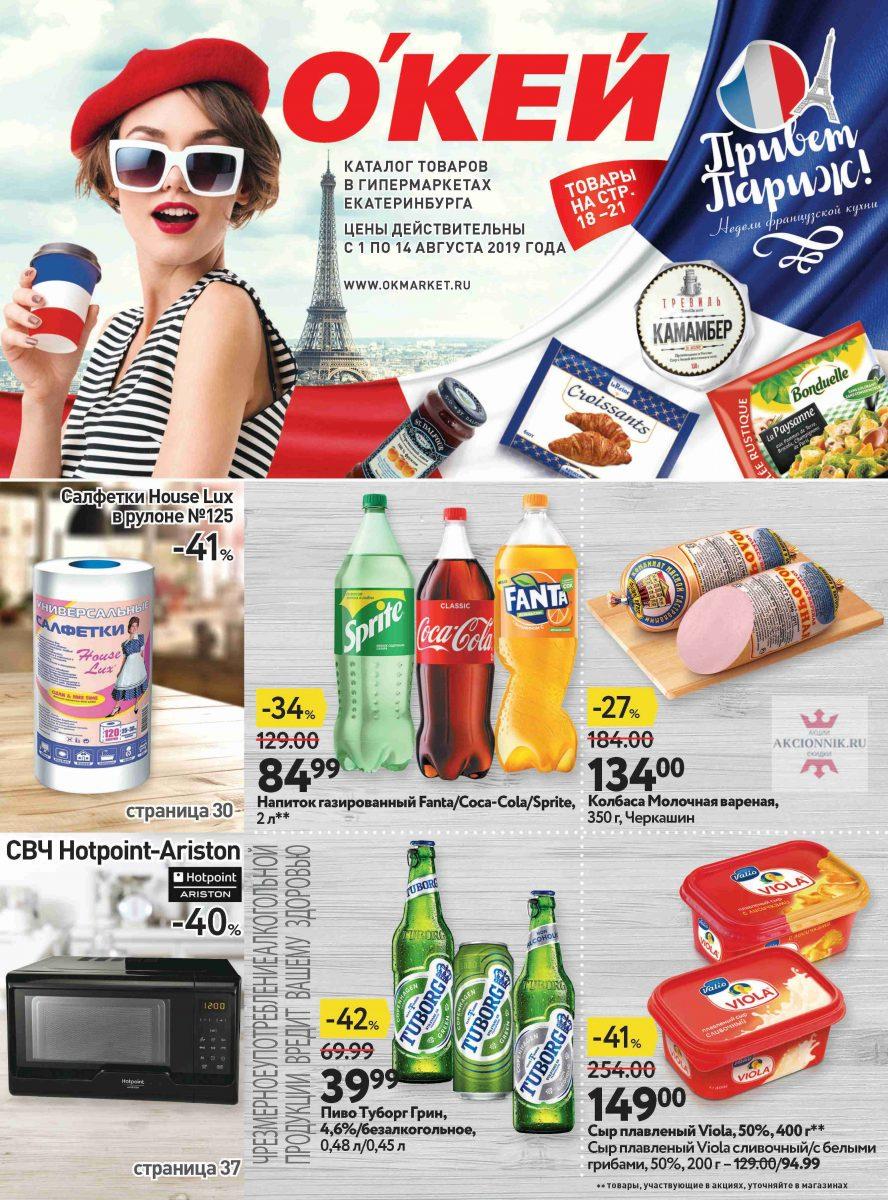 Кталог гипермаркетов ОКЕЙ 01-14.08.2019 стр. - 0001