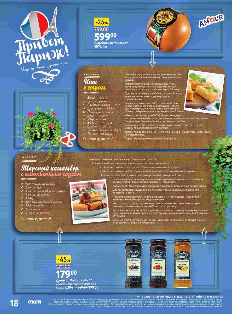 Кталог гипермаркетов ОКЕЙ 01-14.08.2019 стр. - 0018