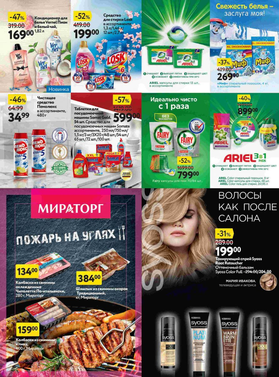 Кталог гипермаркетов ОКЕЙ 01-14.08.2019 стр. - 0027