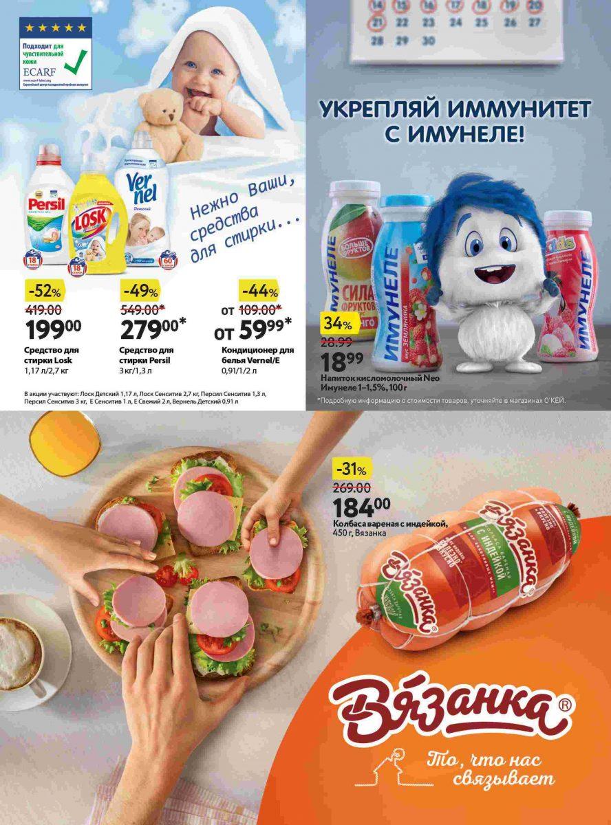 Кталог гипермаркетов ОКЕЙ 01-14.08.2019 стр. - 0029