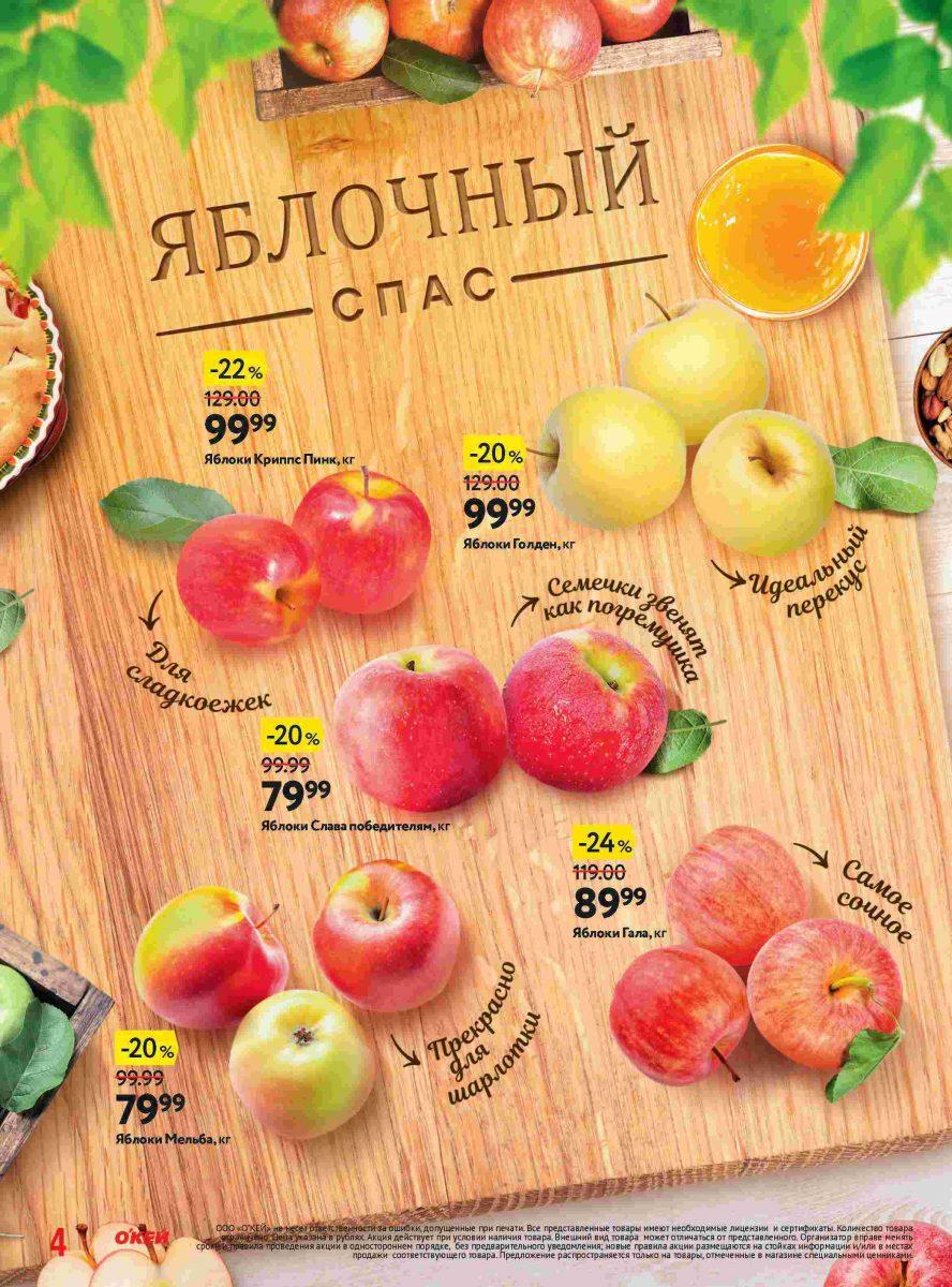 Кталог гипермаркетов ОКЕЙ 15-28.08.2019 стр. - 0004