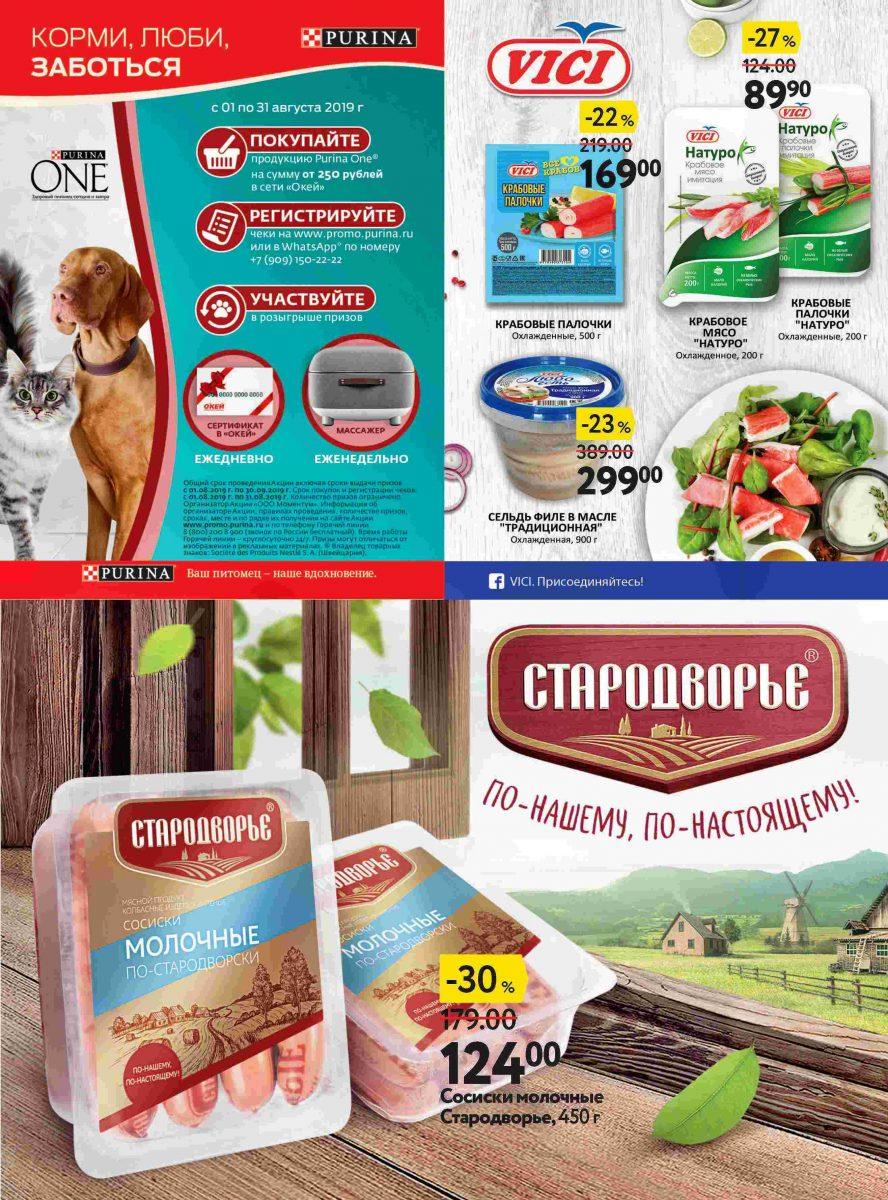 Кталог гипермаркетов ОКЕЙ 15-28.08.2019 стр. - 0029