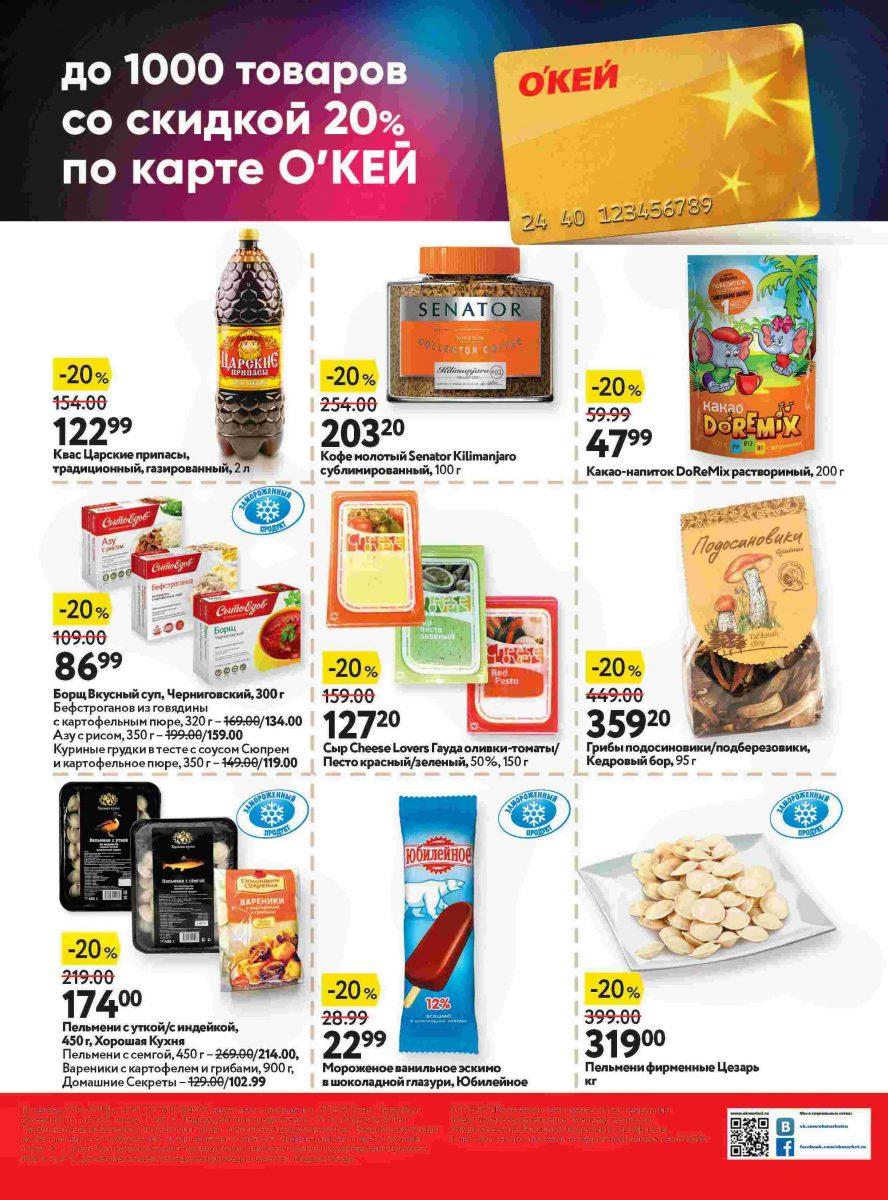 Кталог гипермаркетов ОКЕЙ 15-28.08.2019 стр. - 0040