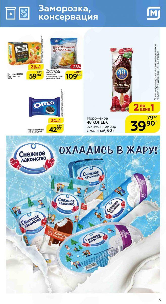 Сезонный каталог магазинов МАГНИТ 01-28.08.2019 стр. - 0005