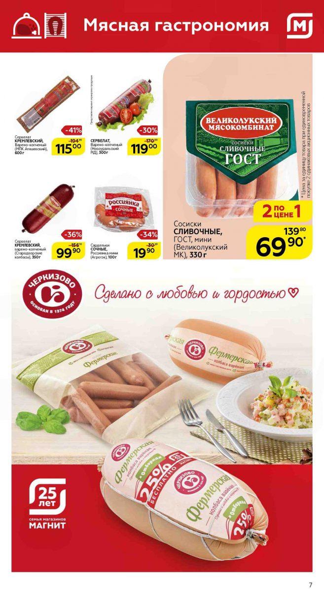Сезонный каталог магазинов МАГНИТ 01-28.08.2019 стр. - 0007