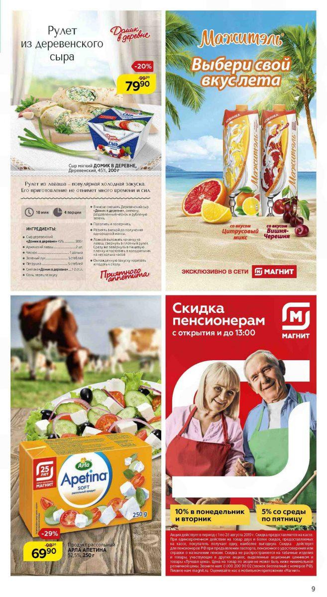 Сезонный каталог магазинов МАГНИТ 01-28.08.2019 стр. - 0009