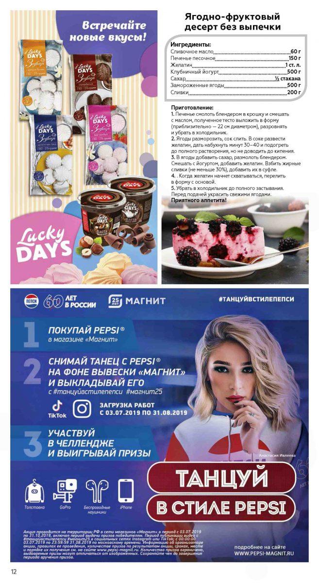 Сезонный каталог магазинов МАГНИТ 01-28.08.2019 стр. - 0012