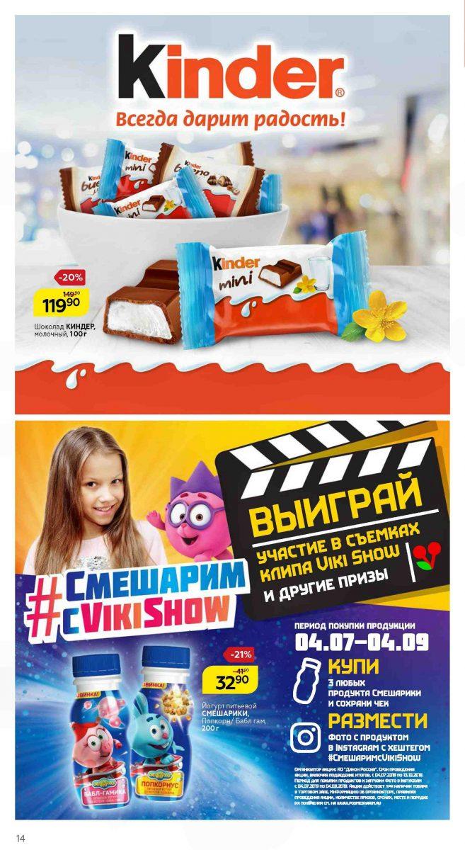 Сезонный каталог магазинов МАГНИТ 01-28.08.2019 стр. - 0014