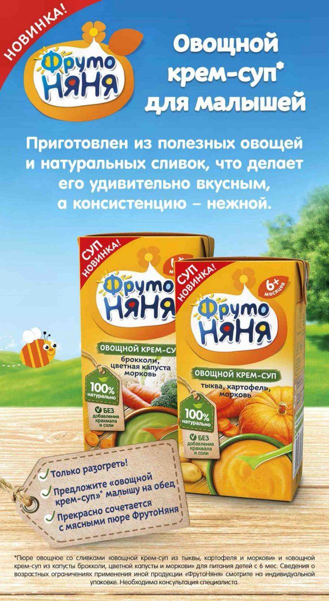 Сезонный каталог магазинов МАГНИТ 01-28.08.2019 стр. - 0016