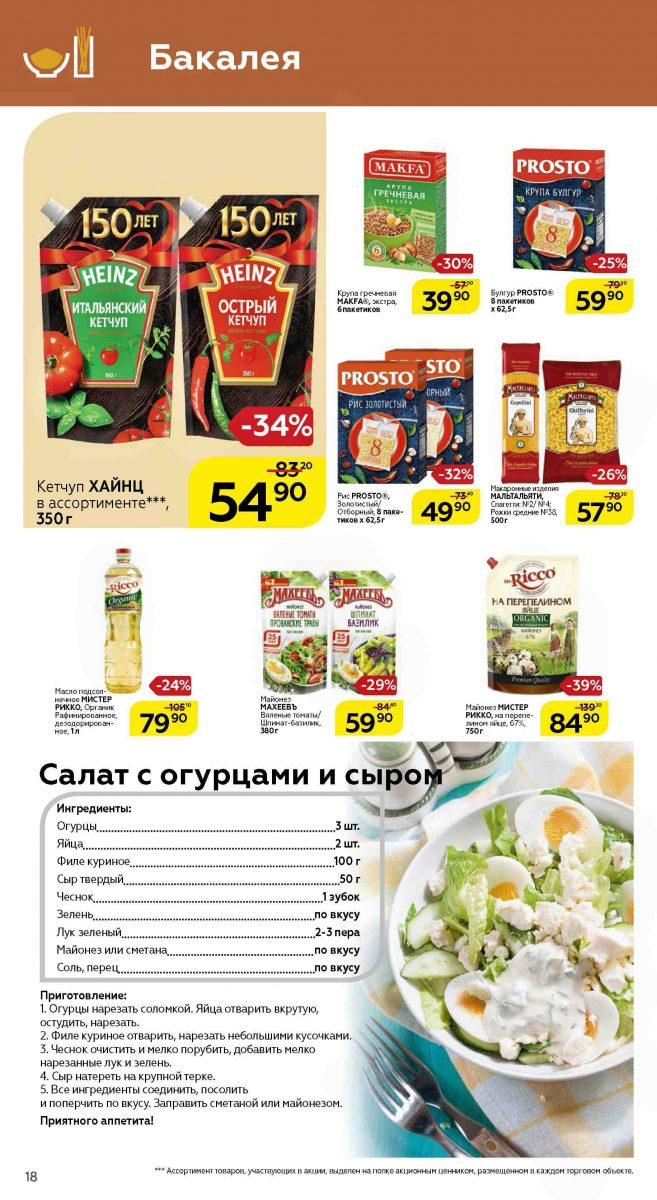 Сезонный каталог магазинов МАГНИТ 01-28.08.2019 стр. - 0018
