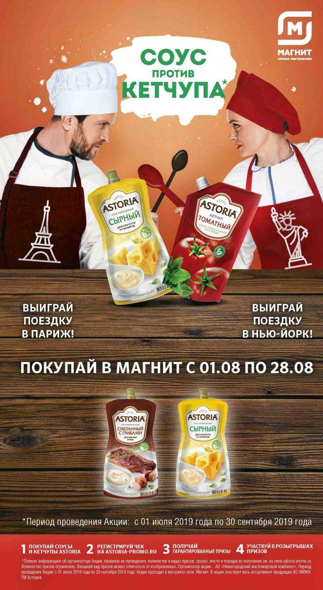 Сезонный каталог магазинов МАГНИТ 01-28.08.2019 стр. - 0019