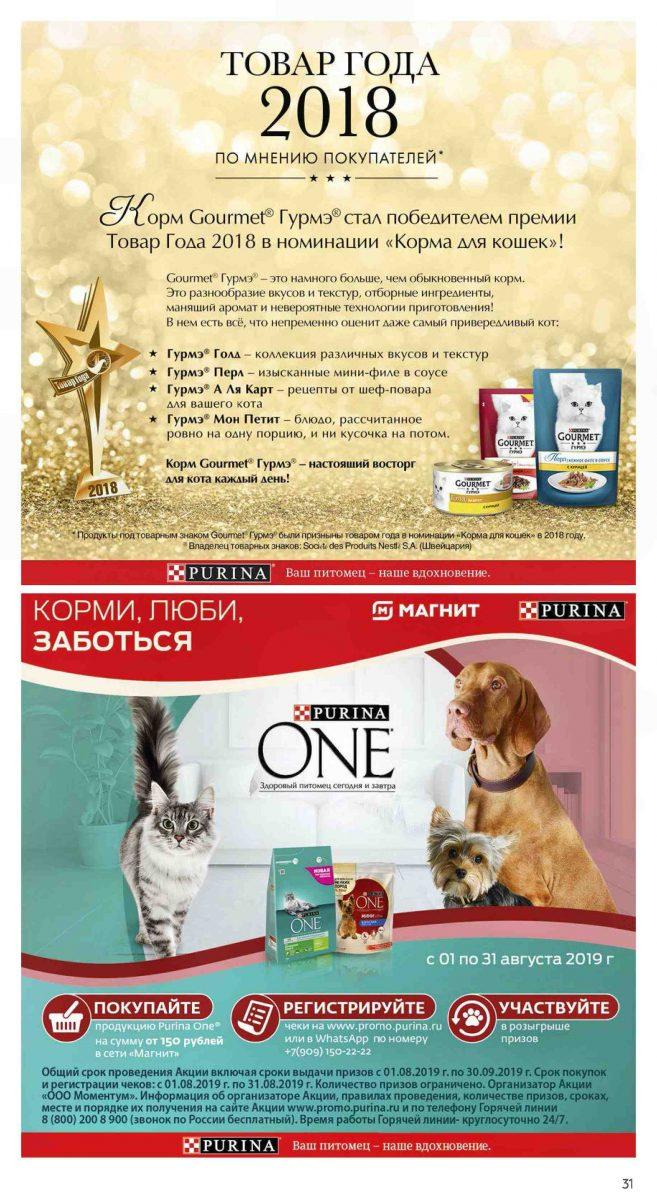 Сезонный каталог магазинов МАГНИТ 01-28.08.2019 стр. - 0031