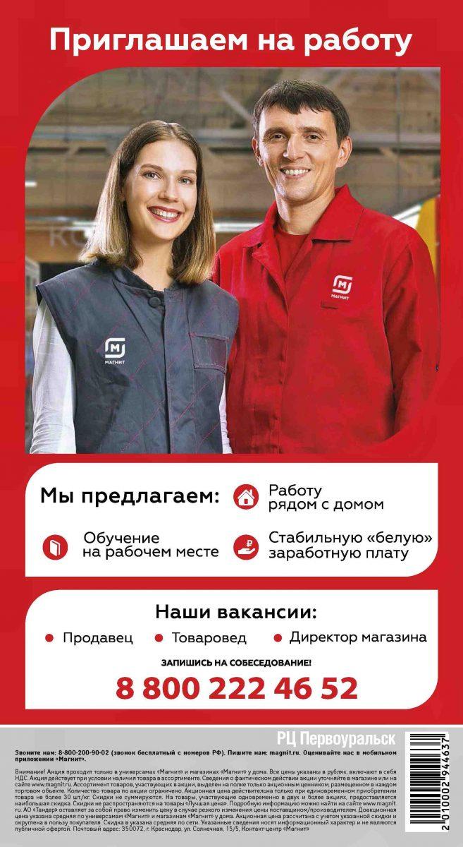 Сезонный каталог магазинов МАГНИТ 01-28.08.2019 стр. - 0032