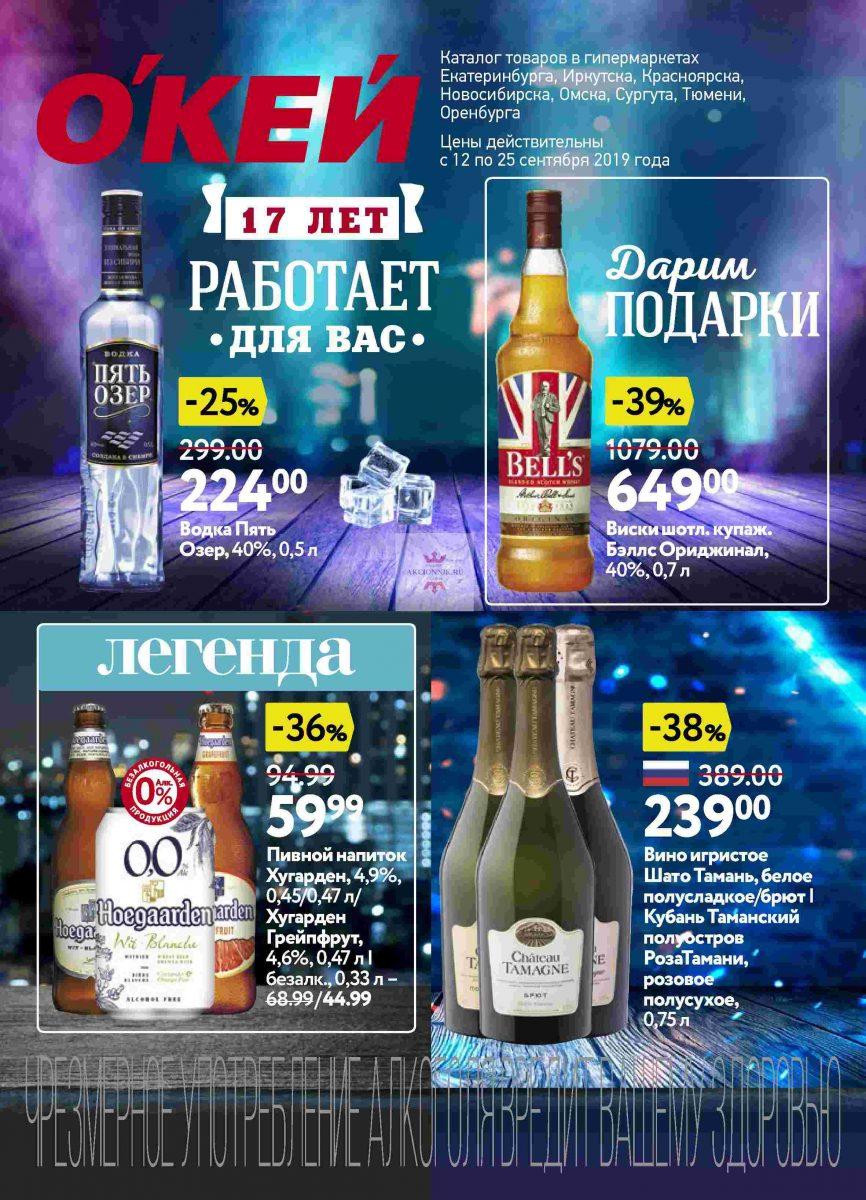 Алкогольный каталог ОКЕЙ 12-25.09.2019 стр. - 0001
