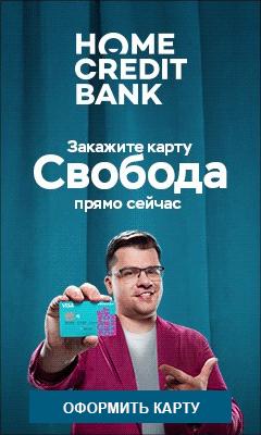 Баннер Хоум кредит банк