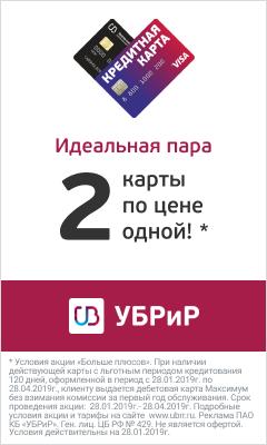 Баннер УбРИР