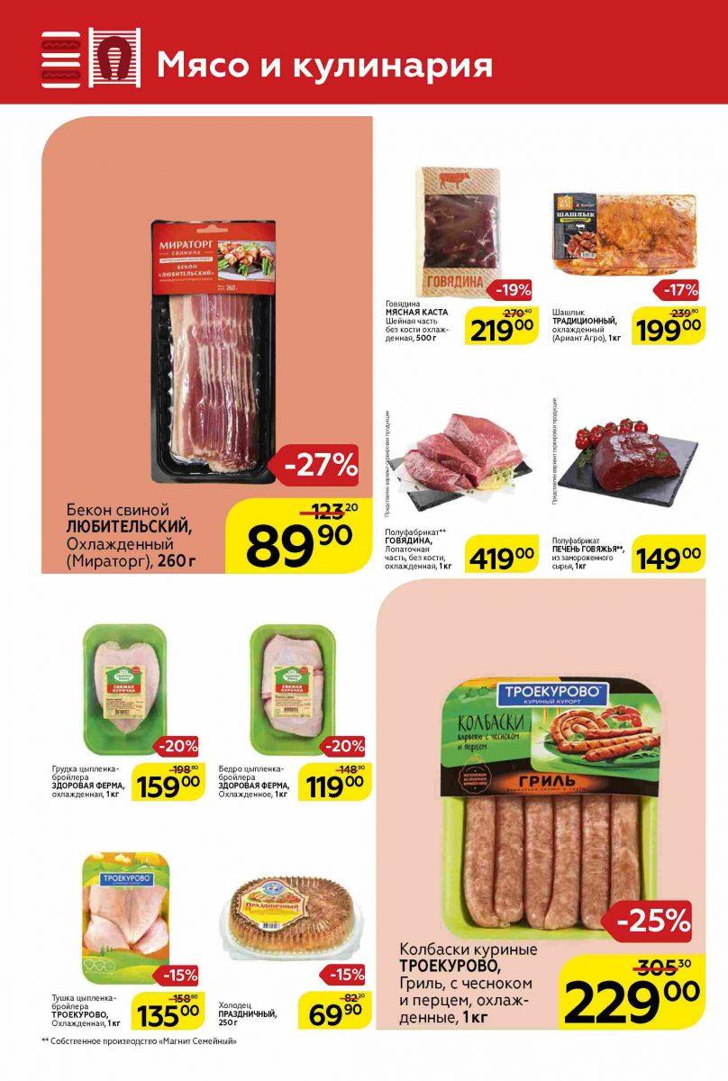 Еженедельный каталог гипермаркетов «МАГНИТ» 04-10.09.2019 стр. - 0012