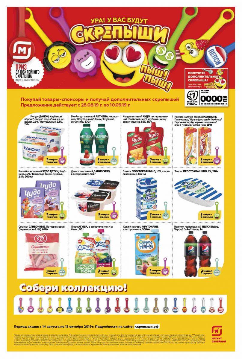 Еженедельный каталог гипермаркетов «МАГНИТ» 04-10.09.2019 стр. - 0017