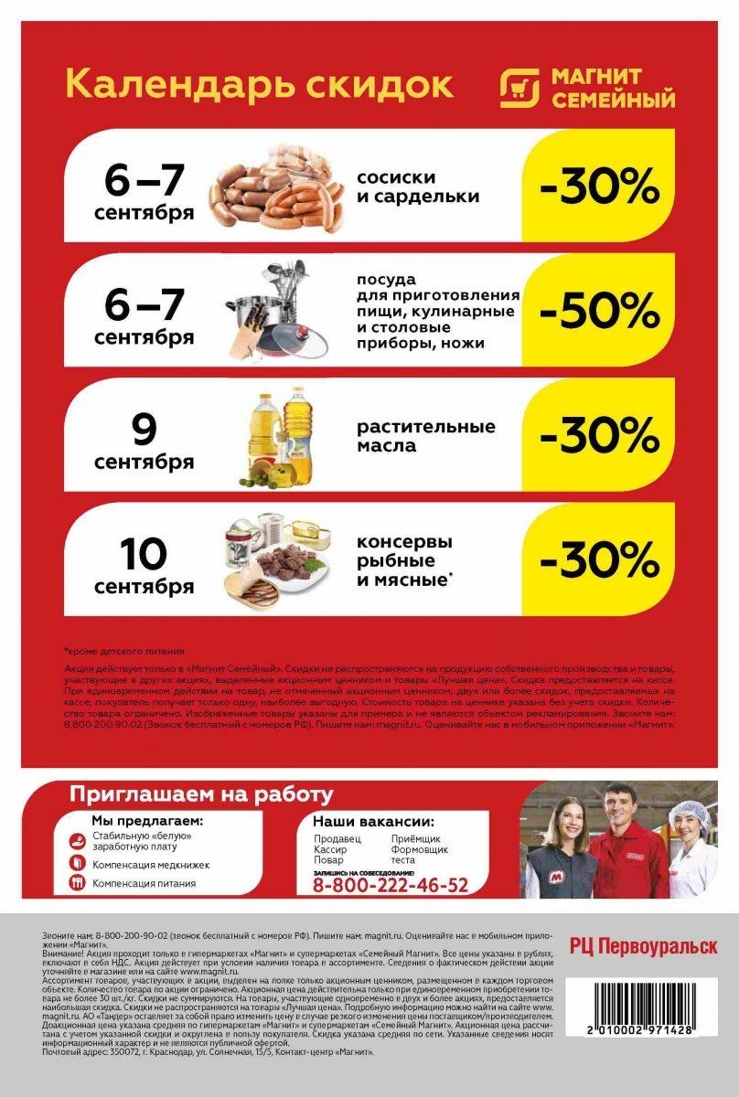 Еженедельный каталог гипермаркетов «МАГНИТ» 04-10.09.2019 стр. - 0029
