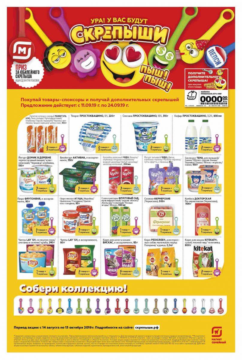 Еженедельный каталог гипермаркетов «МАГНИТ» 11-17.09.2019 стр. - 0017