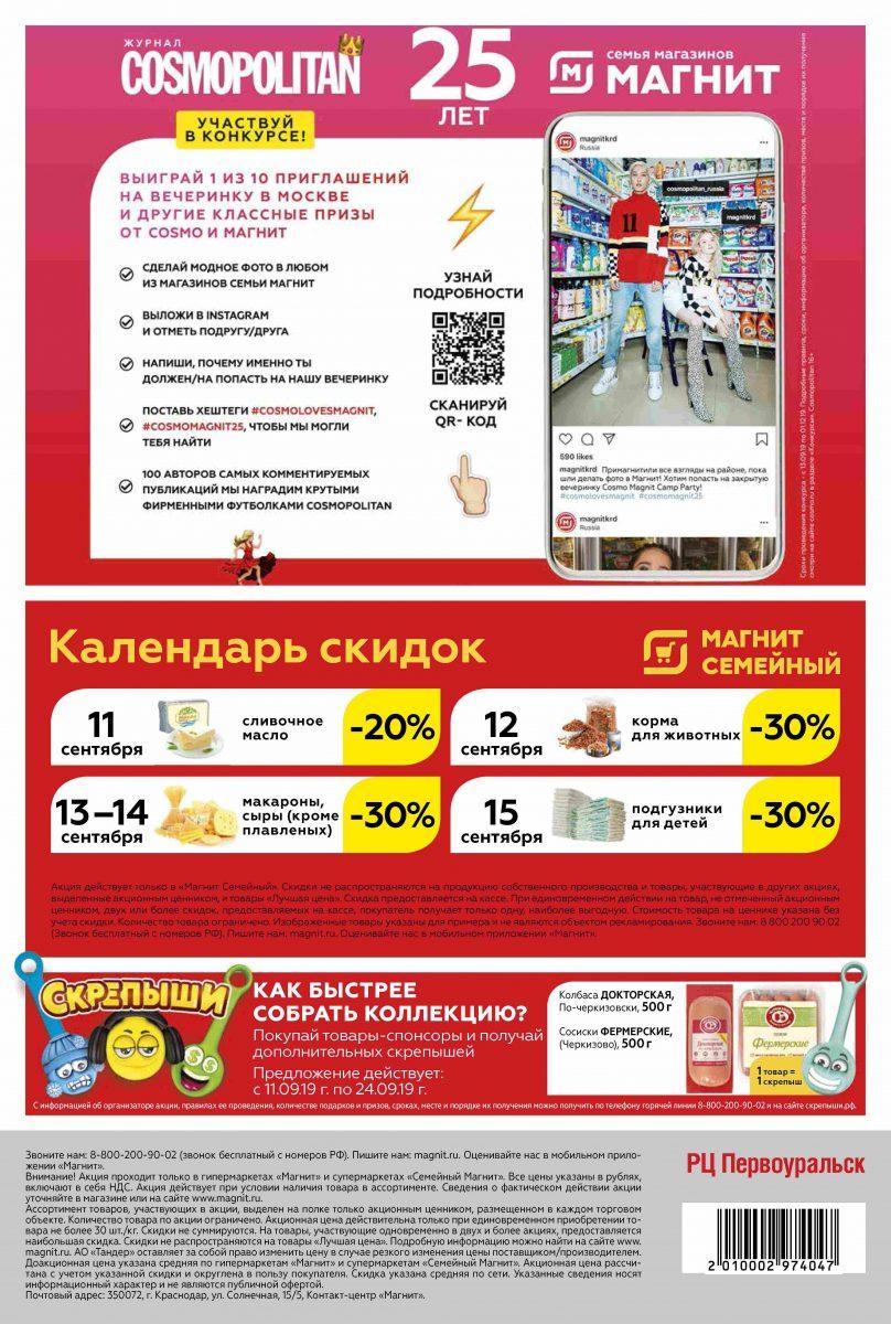 Еженедельный каталог гипермаркетов «МАГНИТ» 11-17.09.2019 стр. - 0029