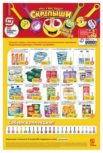 Еженедельный каталог гипермаркетов «МАГНИТ» 18-24.09.2019 стр. - 0017