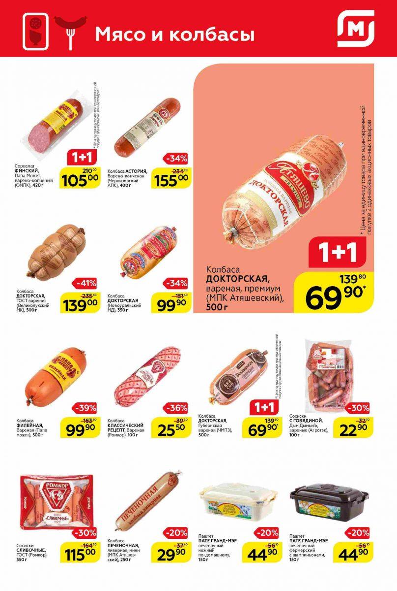 Еженедельный каталог гипермаркетов «МАГНИТ» 25.09-01.10.2019 стр. - 0011