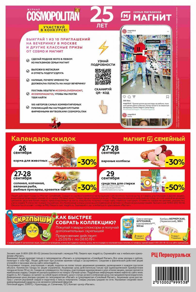 Еженедельный каталог гипермаркетов «МАГНИТ» 25.09-01.10.2019 стр. - 0029