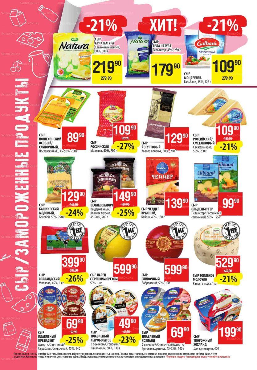 Еженедельный каталог гипермаркетов «РАЙТ» 16-22.09.2019 стр.12