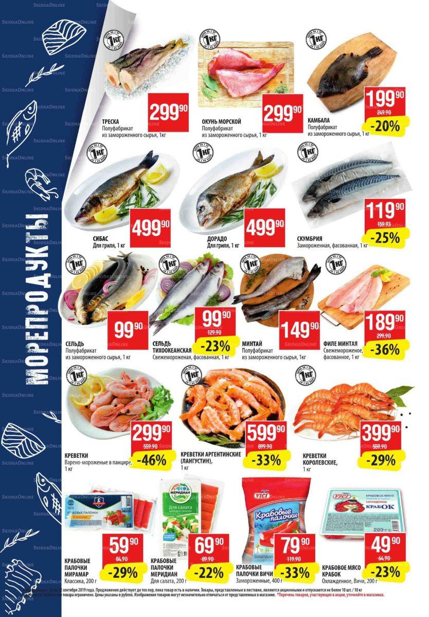 Еженедельный каталог гипермаркетов «РАЙТ» 16-22.09.2019 стр.14