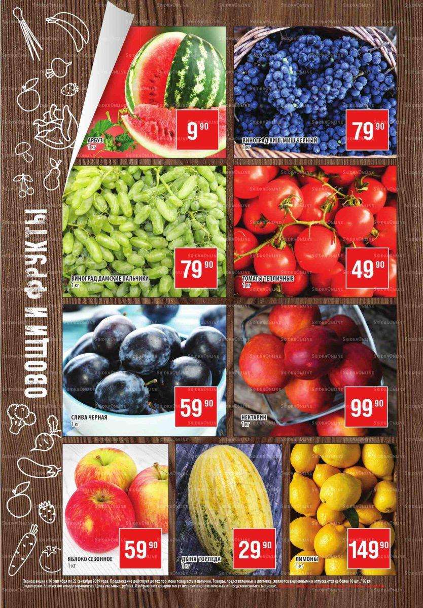 Еженедельный каталог гипермаркетов «РАЙТ» 16-22.09.2019 стр.2