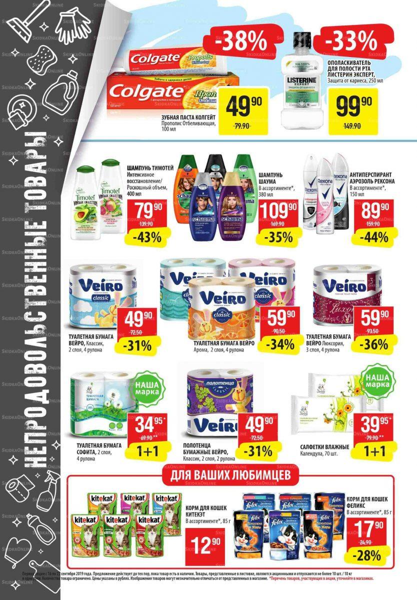 Еженедельный каталог гипермаркетов «РАЙТ» 16-22.09.2019 стр.26