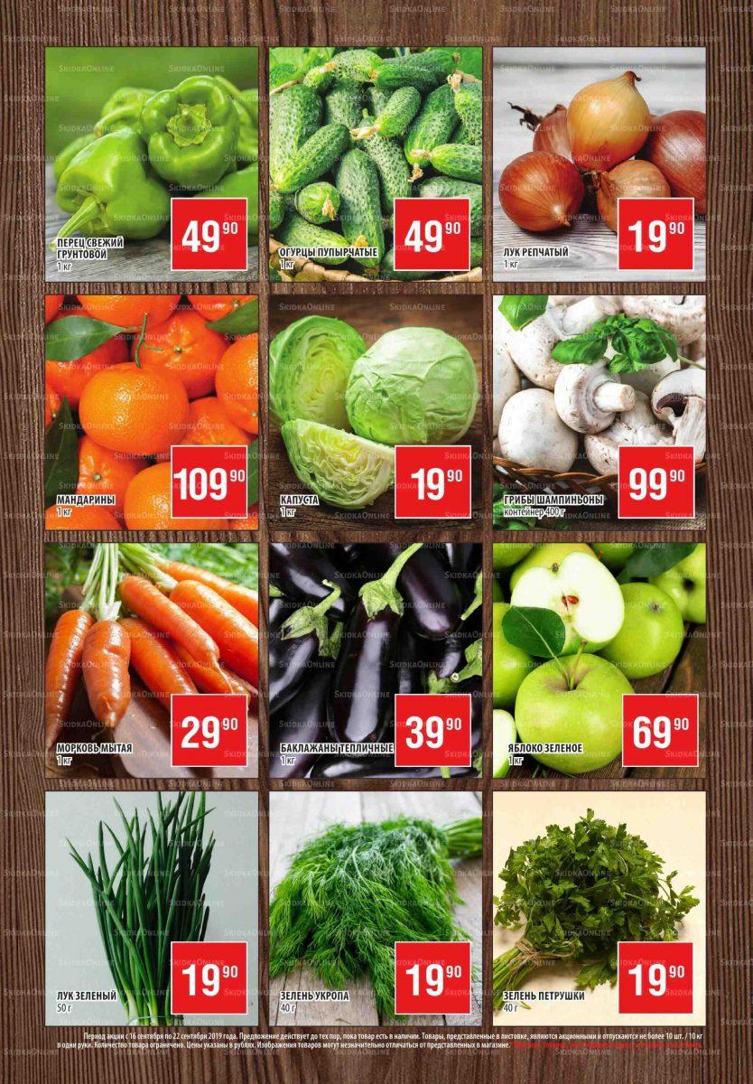 Еженедельный каталог гипермаркетов «РАЙТ» 16-22.09.2019 стр.3