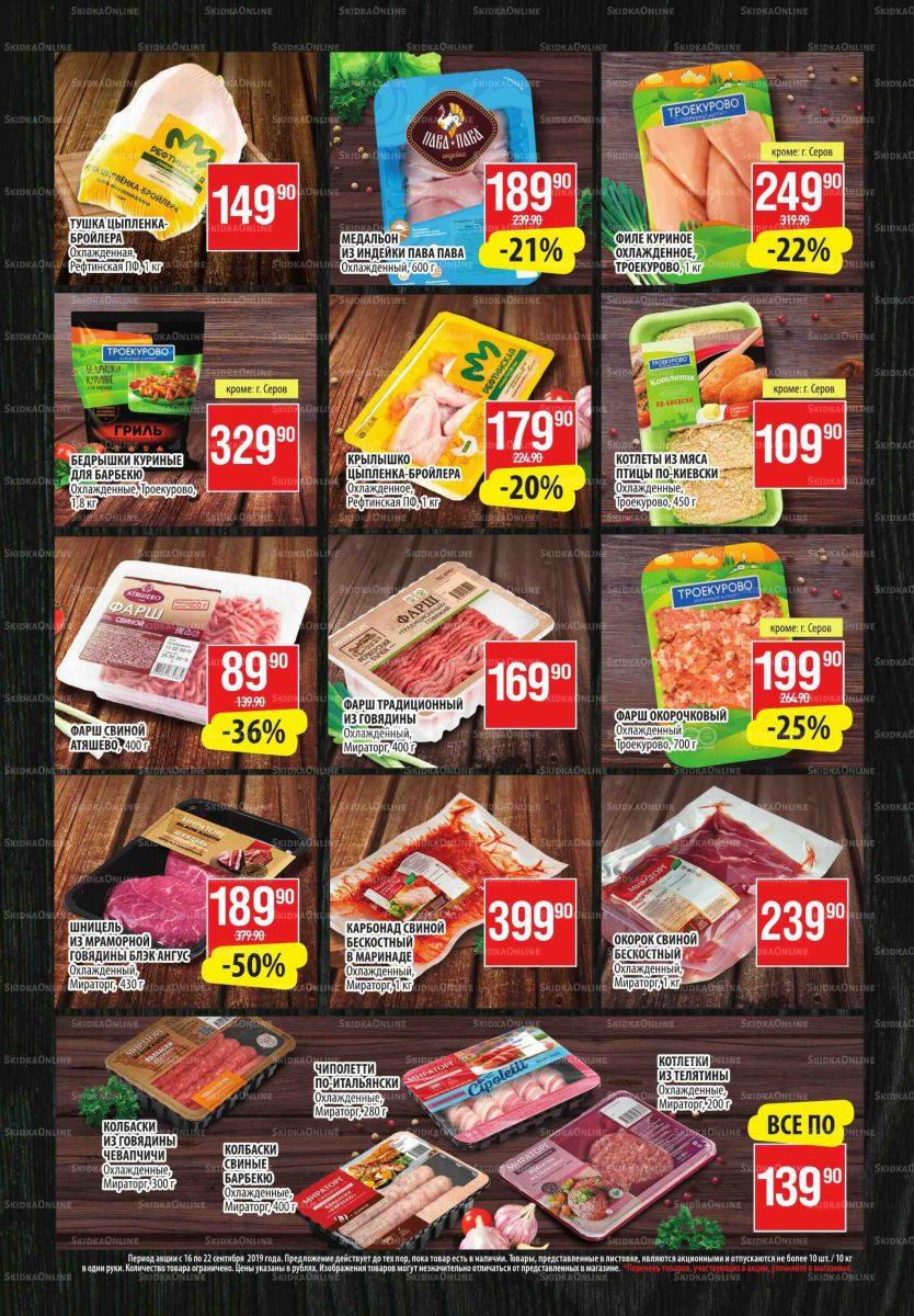 Еженедельный каталог гипермаркетов «РАЙТ» 16-22.09.2019 стр.5