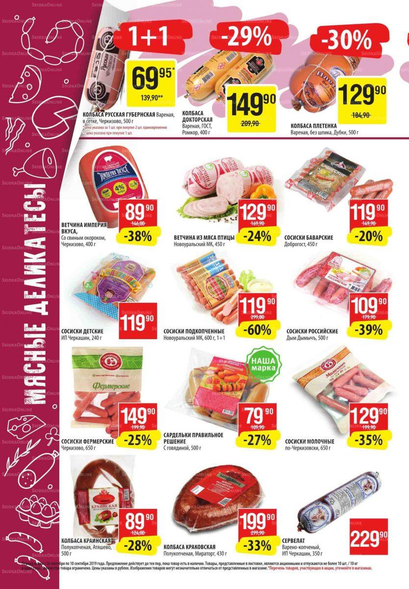 Еженедельный каталог гипермаркетов «РАЙТ» 16-22.09.2019 стр.8