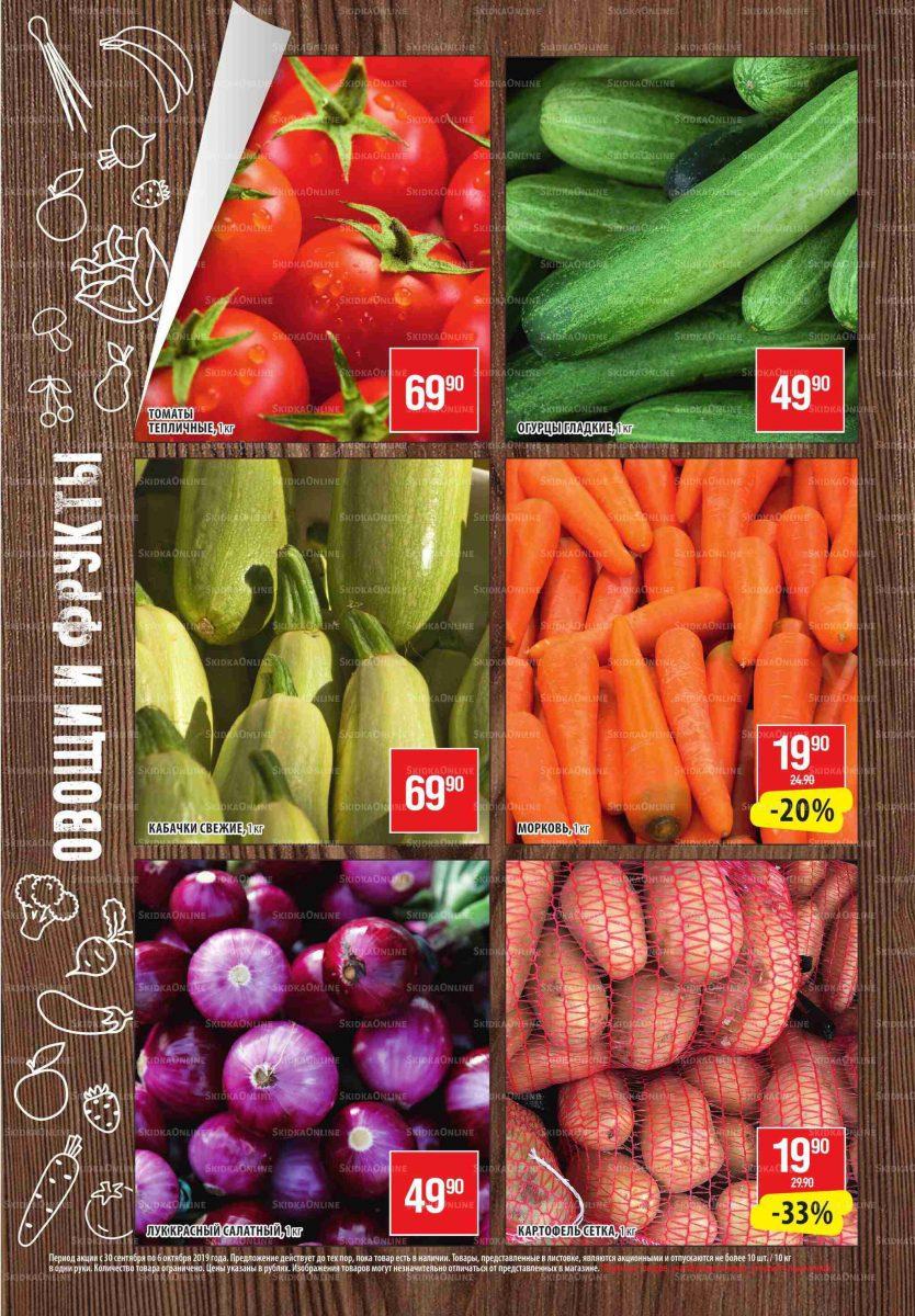 Еженедельный каталог гипермаркетов «РАЙТ» 30.09-06.10.2019 стр. 2