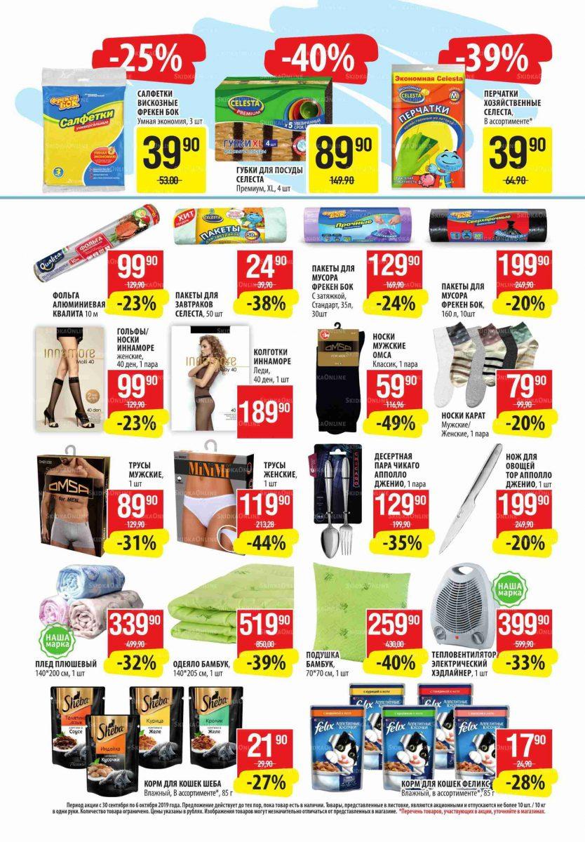 Еженедельный каталог гипермаркетов «РАЙТ» 30.09-06.10.2019 стр. 27