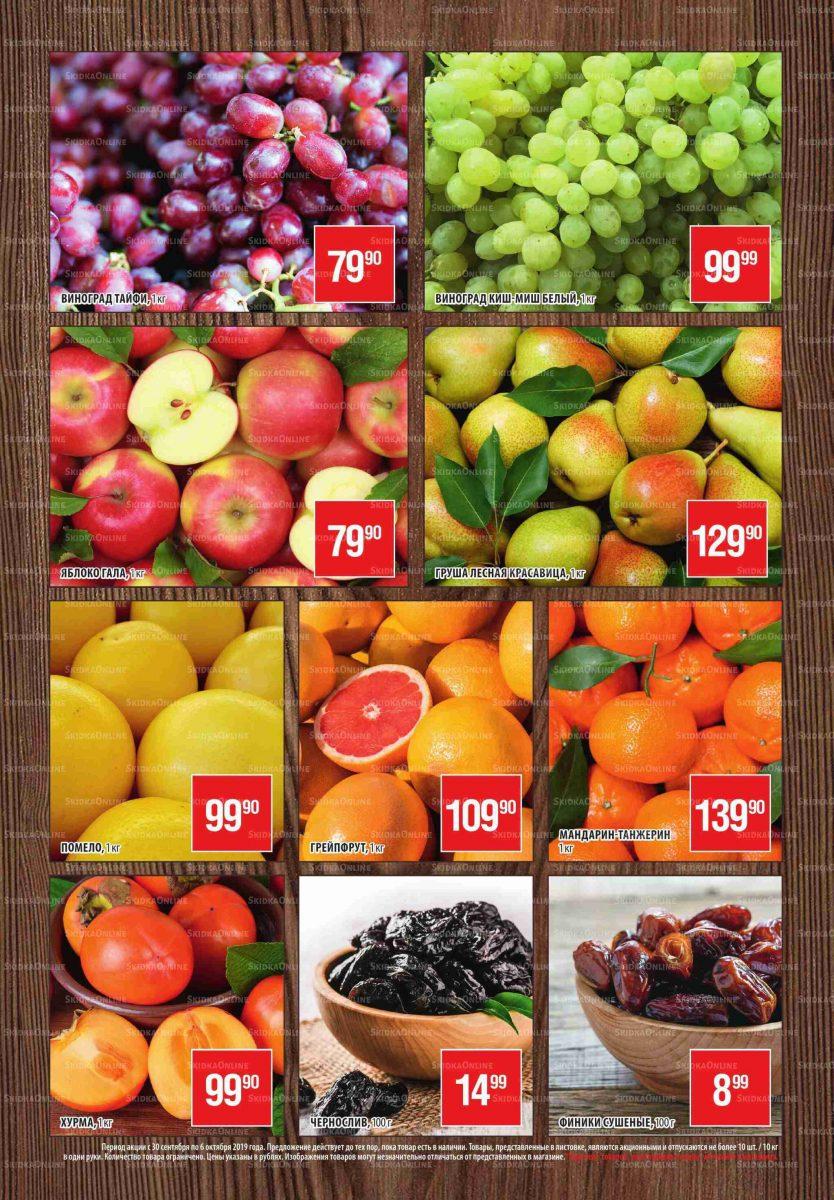 Еженедельный каталог гипермаркетов «РАЙТ» 30.09-06.10.2019 стр. 3