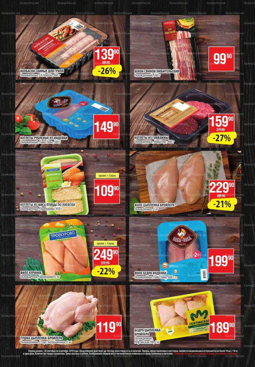 Еженедельный каталог гипермаркетов «РАЙТ» 30.09-06.10.2019 стр. 5