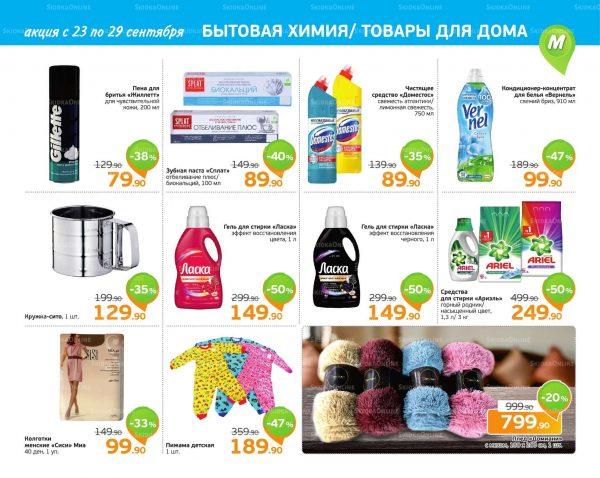 Еженедельный каталог магазинов «МОНЕТКА» 23-29.09.2019 стр.11
