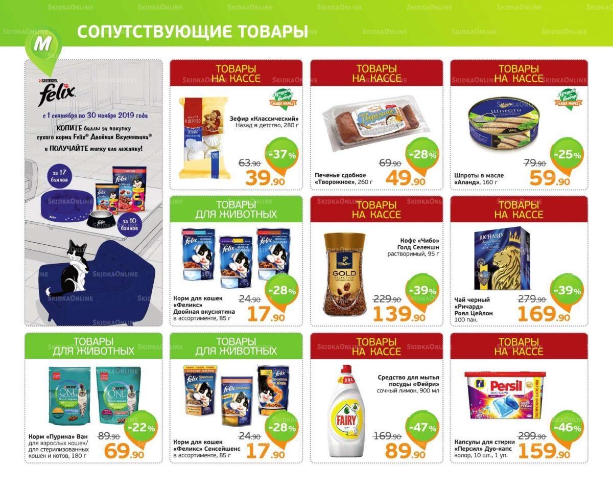 Еженедельный каталог магазинов «МОНЕТКА» 23-29.09.2019 стр.12