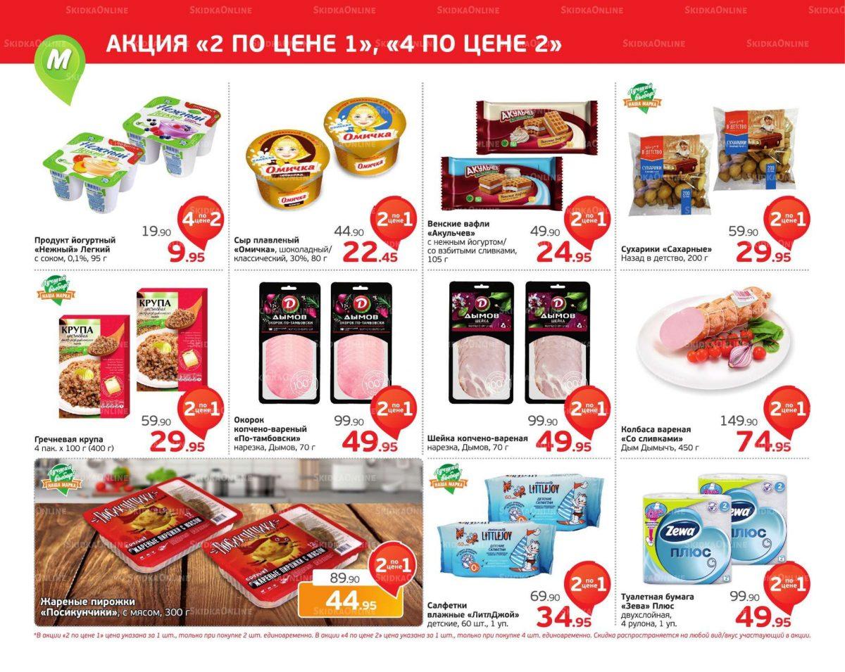 Еженедельный каталог магазинов «МОНЕТКА» 23-29.09.2019 стр.2