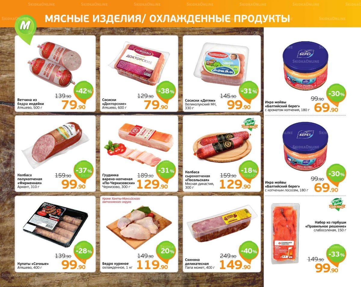 Еженедельный каталог магазинов «МОНЕТКА» 23-29.09.2019 стр.4