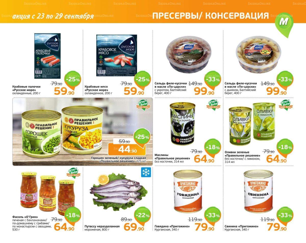 Еженедельный каталог магазинов «МОНЕТКА» 23-29.09.2019 стр.5