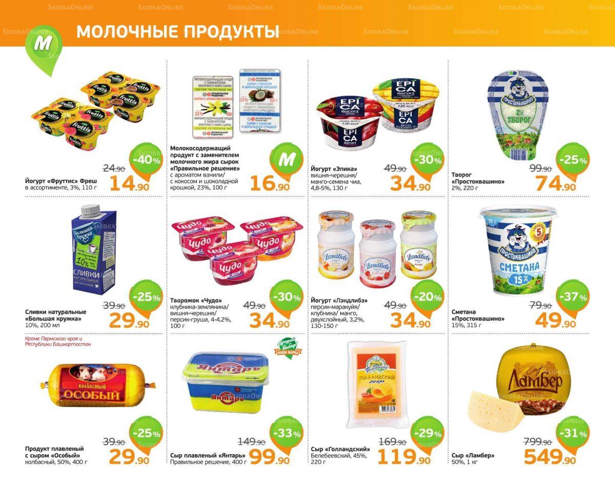 Еженедельный каталог магазинов «МОНЕТКА» 23-29.09.2019 стр.6