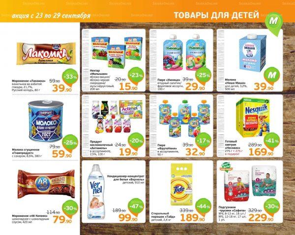 Еженедельный каталог магазинов «МОНЕТКА» 23-29.09.2019 стр.7